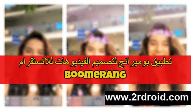 تحميل تطبيق Boomerang