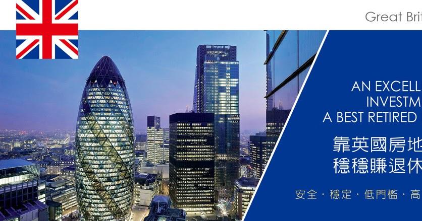 海外房地產投資專家: 盧燕俐【英國】投資說明會-0430