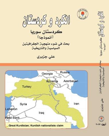 أقراء وحمل كتاب  (الكرد وكردستان/ كردستان سوريا أنموذجاً)pdf