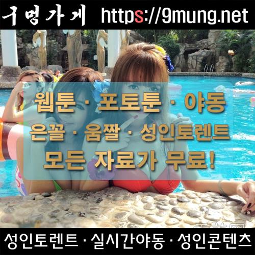 써니넷 / 19금웹툰몸에좋은남자7화 / 안마방에서 동창 / 구멍가게