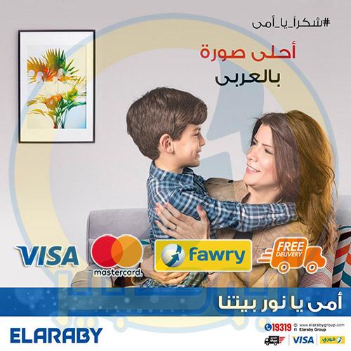 تسوق من خلال موقع توشيبا العربي Elaraby واشتري وادفع من خلال فوري Fawry