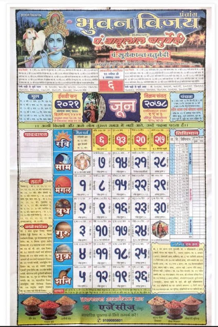 June - Babulal Chaturvedi Calendar 2021