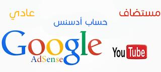 انواع حسابات جوجل ادسنس Google Adsense ؟