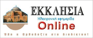 http://ekklisiaonline.gr/