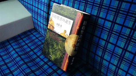 『旧約聖書の誕生』(加藤隆)