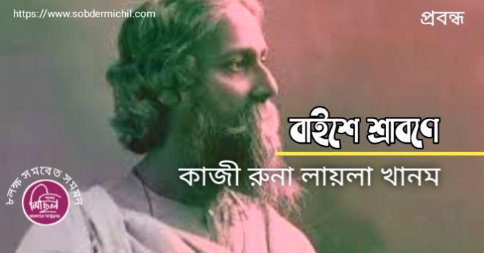 কাজী রুনা লায়লা খানম / বাইশে শ্রাবণে