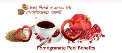 अनार छिलके एक महा औषधि, Pomegranate Peel Benefits in Hindi, anar chilke ke fayde, अनार के छिलके के फायदे, Benefits of Pomegranate Peel in Hindi, अनार के छिलके,  anar chilke, अनार के छिलके के स्वास्थ्य लाभ