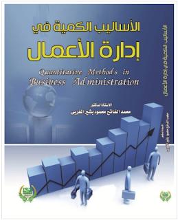 تحميل كتاب الأساليب الكمية في ادارة الأعمالPDF