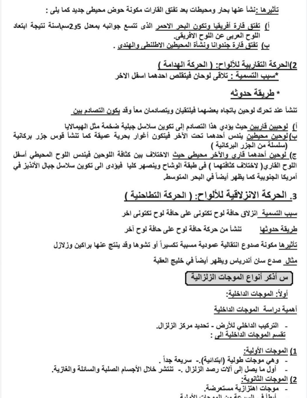 س و ج مراجعة امتحان الجيولوجيا للثانوية العامة من اليوم السابع 9