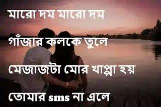 bangla love sms 140