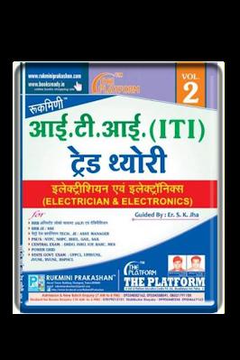 electrician pdf book nimi