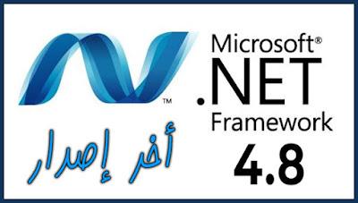 تحميل 4.8 نسخة .NET Framework