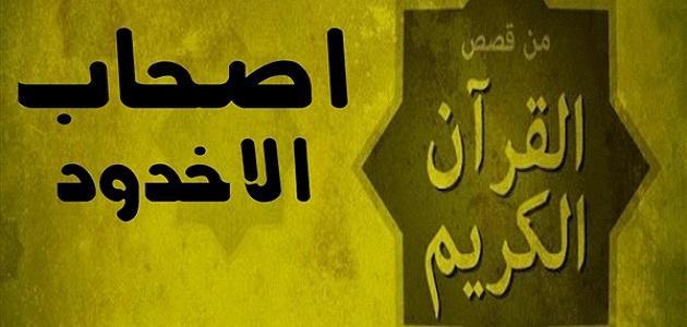 """pelajaran berharga """"kisah hidayah sang pemuda dan ashabul Ukhdud"""""""