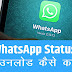 WhatsApp Status Download  Kaise Kare ?