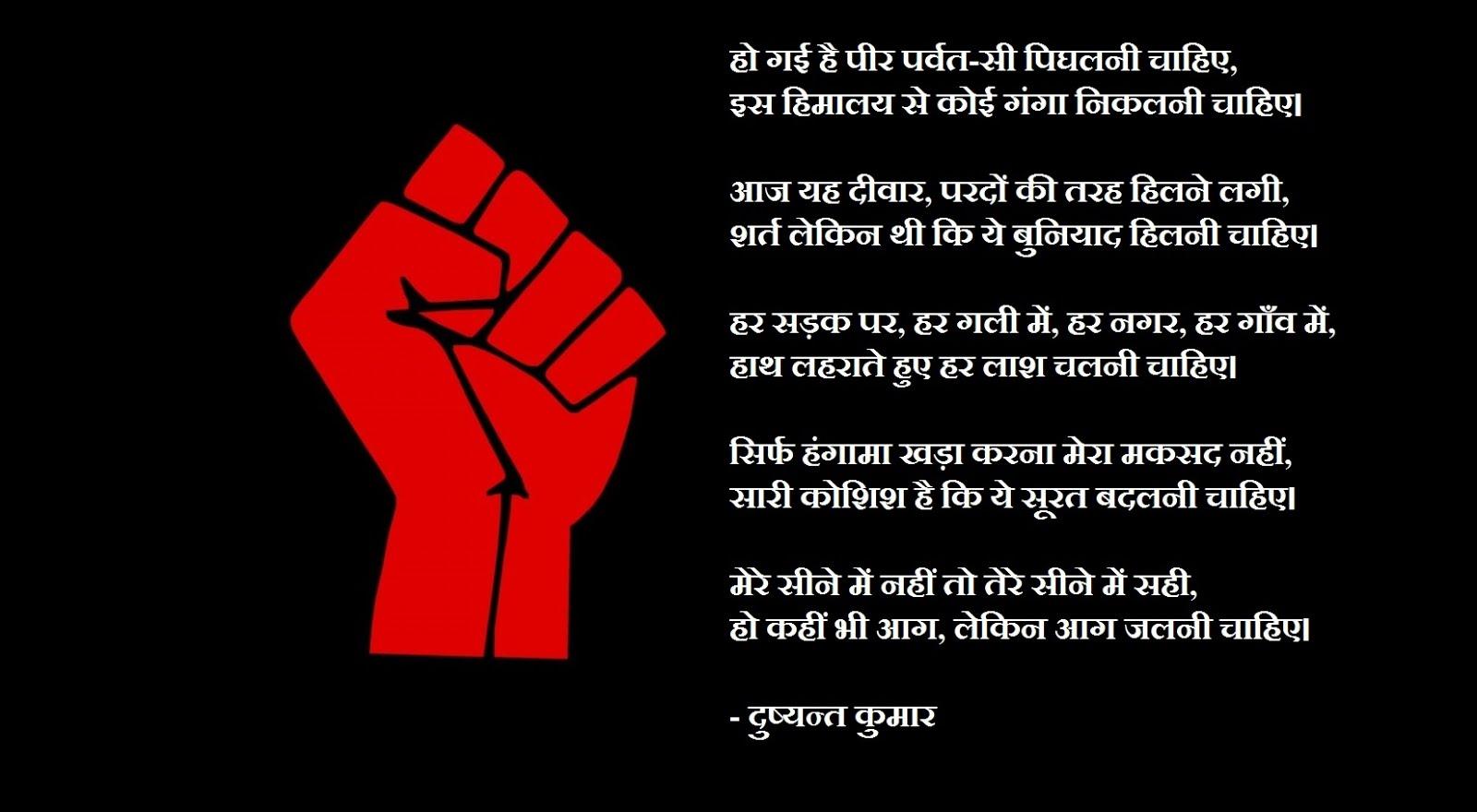 And Miles To Go Before I Sleep ...: Aag Jalni Chahiye - Dushyant Kumar Poem