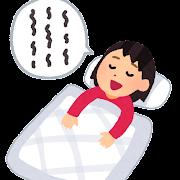 寝言のイラスト