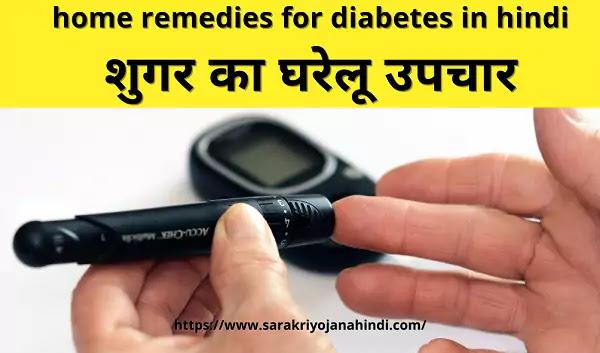home remedies for diabetes in hindi | शुगर का घरेलू उपचार