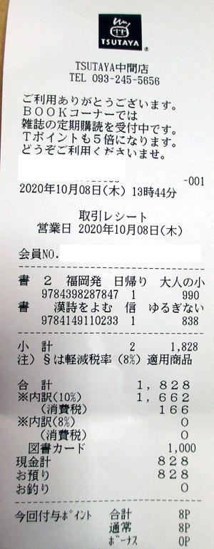 TSUTAYA 中間店 2020/10/8 のレシート