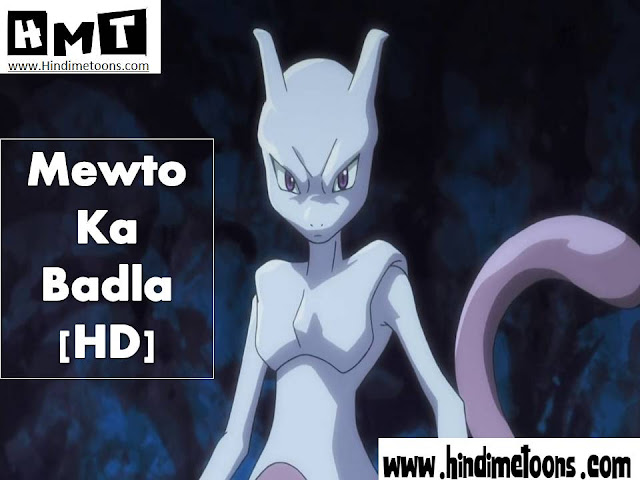 Pokemon Mewto Ka Badla HINDI Full Movie