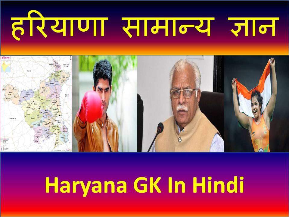हरियाणा सामान्य ज्ञान | Haryana GK Question In Hindi | हरियाणा के राज्य प्रतीक चिन्ह एवं सामान्य ज्ञान -