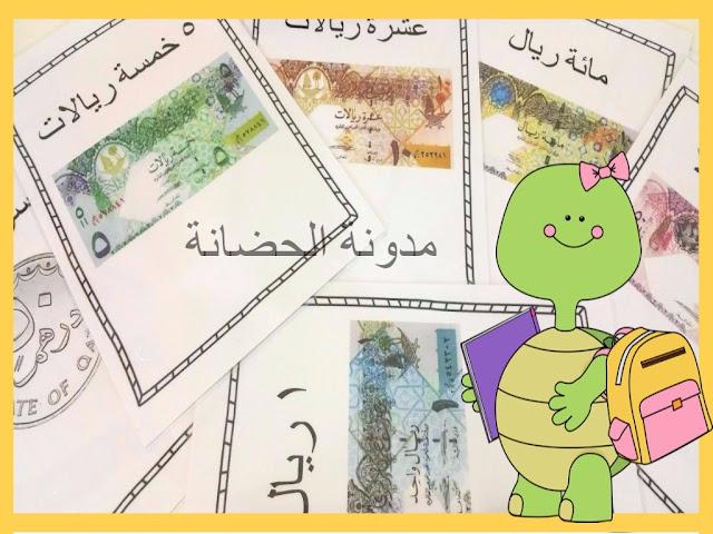 تعليم النقود للاطفال pdf و بطاقات العملة القطرية و تمرين رائع