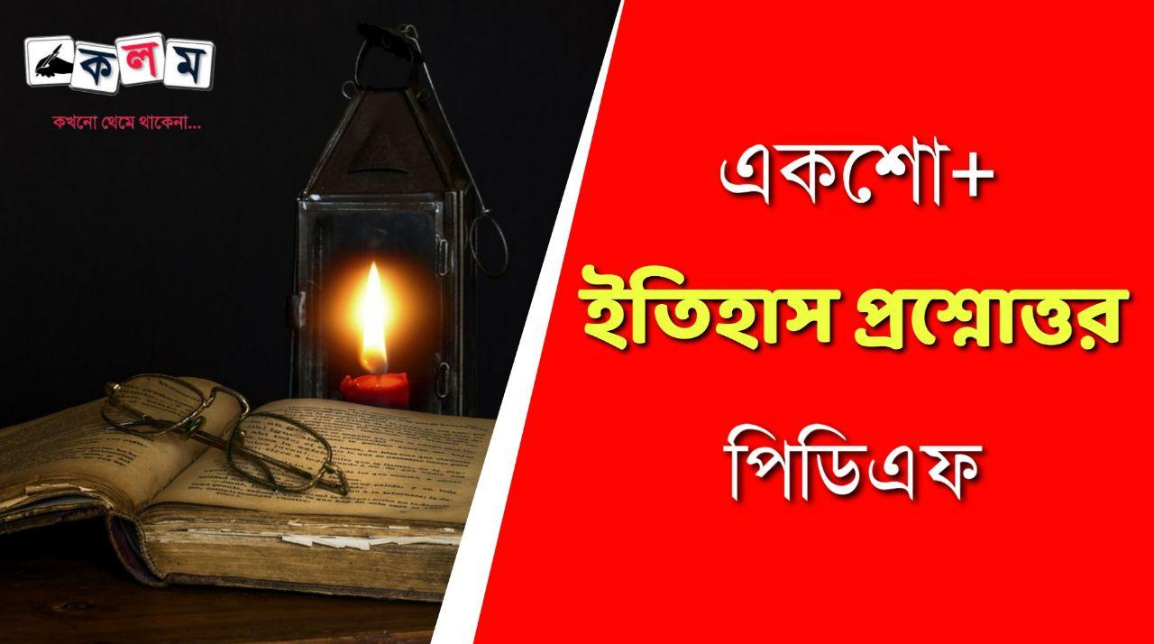 100+ History Questions and Answers in Bengali PDF for Competitive Exams