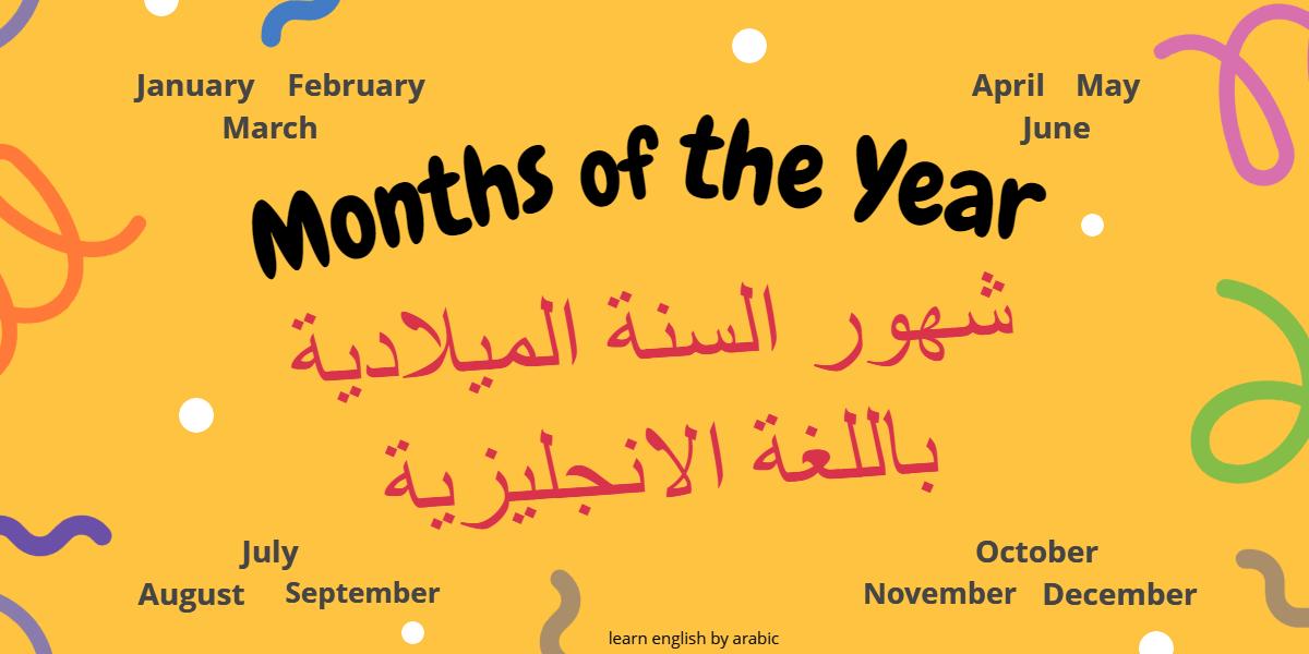 شهور السنة بالانجليزي للاطفال الاشهر الميلادية بالانجليزي والعربي بالترتيب والاختصار