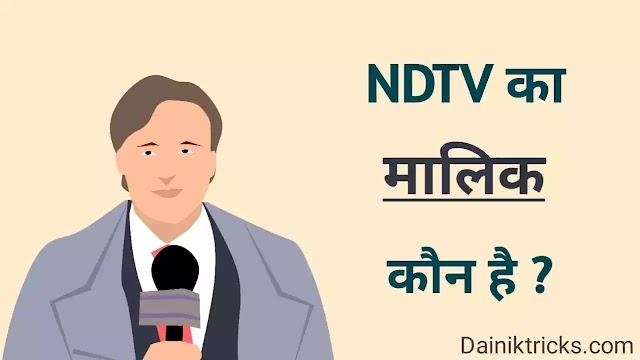 NDTV का मालिक कौन है ? यह किस देश की कंपनी है ?