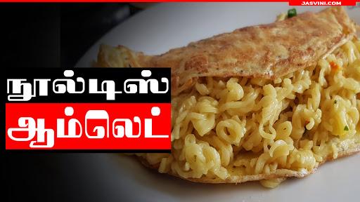 Noodles Omlet Tamil Recipe