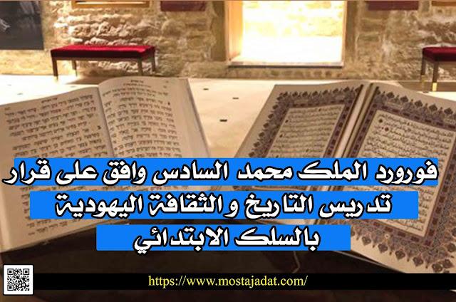 فورورد الملك محمد السادس وافق على قرار تدريس التاريخ و الثقافة اليهودية بسلك الابتدائي