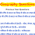 Indian Geography Objective Questions and Answers in Hindi PDF