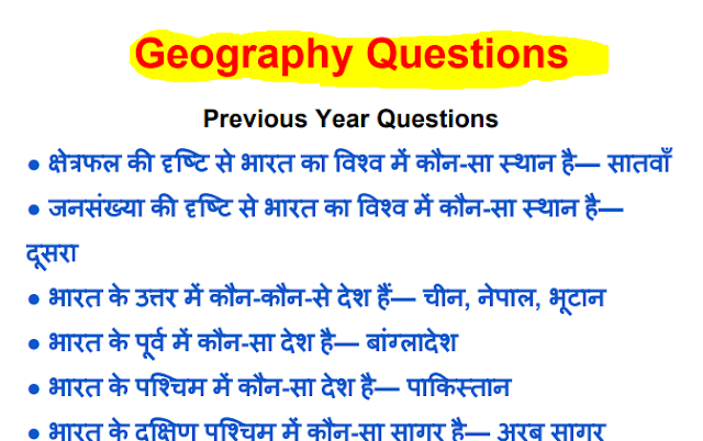 Indian Geography Questions & Answers in Hindi PDF. This Indian Geography Questions & Answers in Hindi PDF is very helpful for SSC, UPSC, Bank, Railway Exams  and other competitive exams.