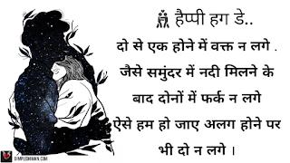 Hug Day Shayari - 13 February Love Shayari Shayari
