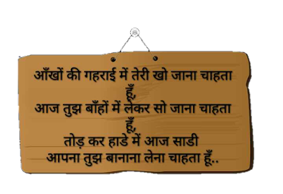 hindi quotes love