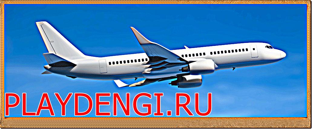 Билеты на самолет через Интернет — мошенничество в интернете