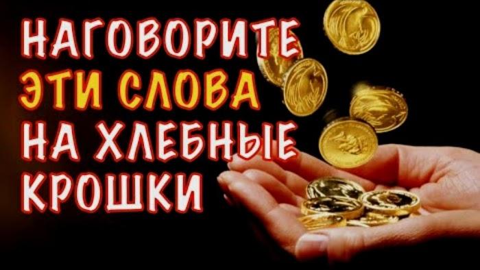 Чтобы привлечь деньги, наговорите эти слова на хлебные крошки