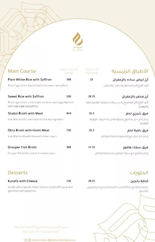 منيو مطعم حبحر