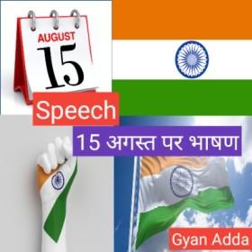 स्वतंत्रता दिवस (15 August) पर भाषण
