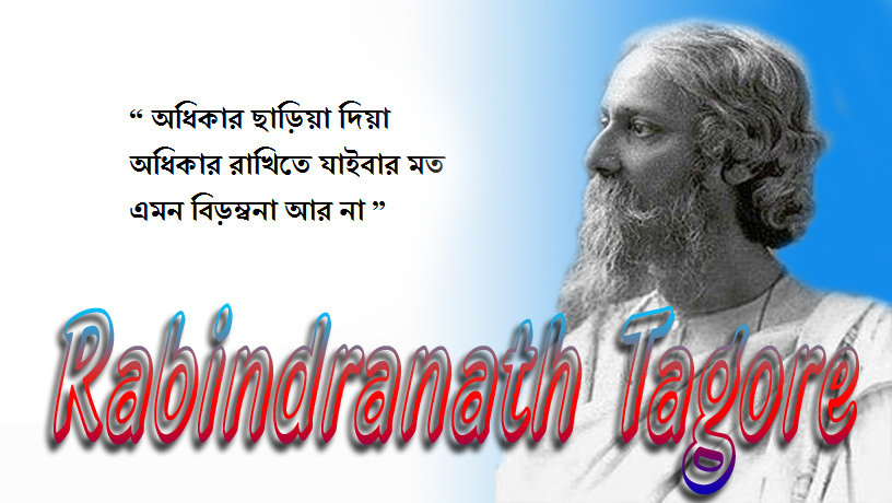 rabindranath tagore quotes of rabindranath tagore