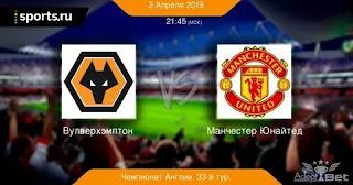 Вулверхэмптон – Манчестер Юнайтед смотреть онлайн бесплатно 2 апреля 2019 прямая трансляция в 21:45 МСК.