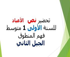 تحضير نص الأعياد لغة عربية سنة أولى متوسط، مذكرة درس: