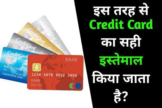 क्रेडिट कार्ड क्या होता है और इसका उपयोग कैसे करे?   Credit Card 💳 Meaning In Hindi In 2021