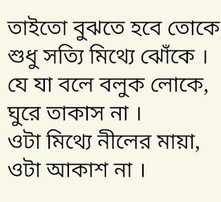 Jole Jhapas Na Lyrics