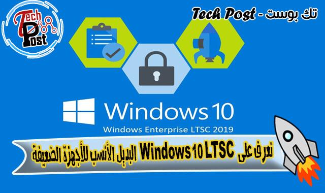 تحميل Windows 10 LTSC