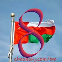مجموعة الصف الثامن_ سلطنة عمان
