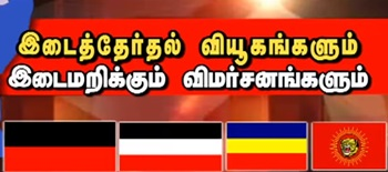 Sathiyam Sathiyame 24-10-2016 Election strategies and Intercepting Criticism  – Sathiyam Tv