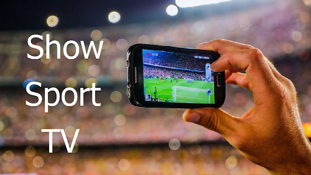 افضل تطبيق لمشاهدة المباريات مجانا للاندرويد