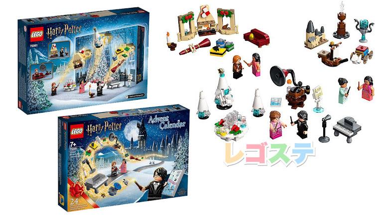 75981 ハリー・ポッター 2020 アドベントカレンダー:レゴ (LEGO) ハリー・ポッター