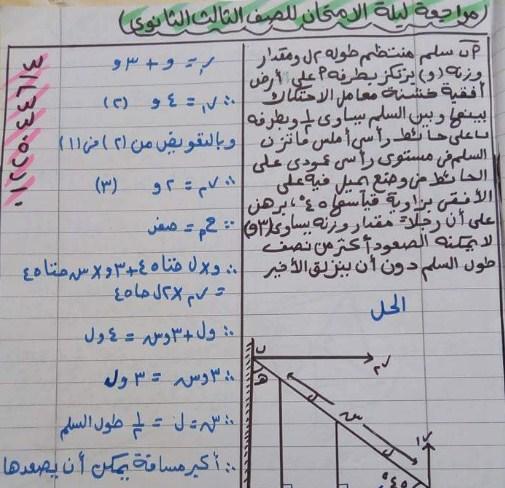 ليله امتحان الاستاتيكا  وأهم المسائل التوقعه للصف الثالث الثانوى في 10 ورقات فقط