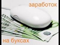 заработок +на кликах просмотр рекламе, заработок +на просмотре рекламы отзывы, реальный заработок +на просмотрах рекламы, заработок +в интернете просмотр рекламы +за деньги, заработок +на просмотре рекламы без вложений отзывы